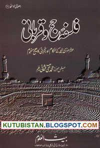 Falsafa-e-Hajj wa Qurbani
