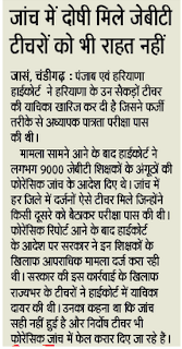 haryana jbt latest news on 16.09.2015