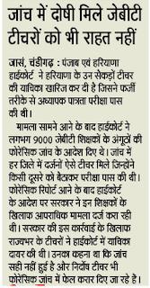 haryana jbt latest news on 16.09.2015