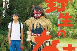 A Wild Namahage / Yasei no Namahage / 野生のなまはげ (2015) - Japanese Movie