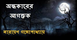 Narayan Gangopadhyay Bangla Boi PDF