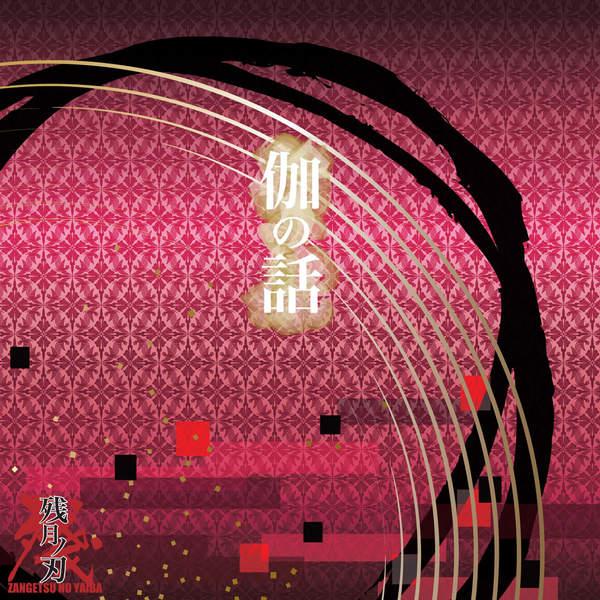 [Album] 残月ノ刃 – 伽の話 (2015.12.27/MP3/RAR)