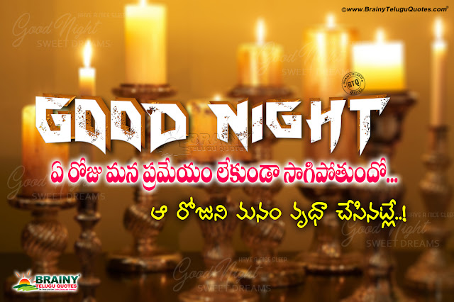 subharaatri messages quotes in telugu, Telugu good night-inspirational quotes  int elugu
