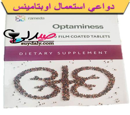دواعي استعمال أوبتامينس Optaminess , بديل اوبتامينس , اوبتامينس لكمال الأجسام , اوبتامينس للرياضيين , اوبتامينس أضرار , فوائد اوبتامينس , فوائد اوبتامينس للعضلات , Optaminess price , اوبتامينس أقراص , اوبتامينس للعضلات , اوبتامينس كمال الأجسام , Optaminess سعر , فوائد اوبتامينس لكمال الأجسام , Optaminess اقراص سعر