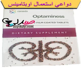 دواعي استعمال أوبتامينس Optaminess