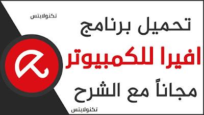 تحميل انتي فايروس افيرا عربي مجانا