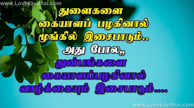 Life is beautiful quotes in tamil - Lovekavithai.com