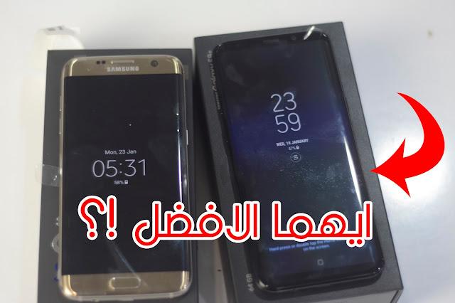 مقارنة هاتف  كلاكسي +s8 و  Galaxy s7 edge