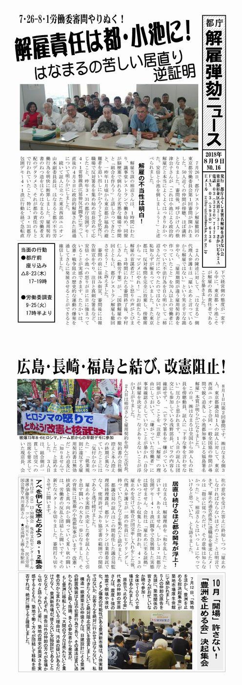 http://totyofuku.blog.jp/no16.pdf