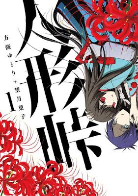 [Manga] 人形峠 第01巻 [Ningyoutouge Vol 01] Raw Download