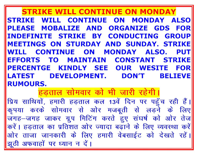 GDS Indefinite Strike