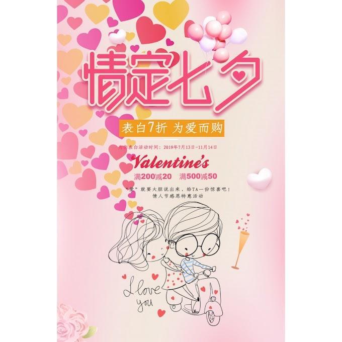 Love Tanabata PSD poster design free psd template