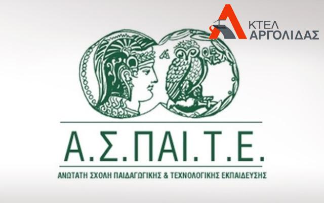 Συνεργασία ΑΣΠΑΙΤΕ Άργους με το ΚΤΕΛ Αργολίδας
