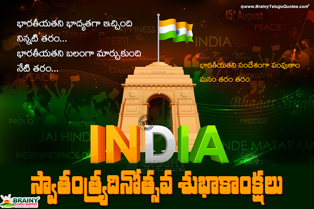 telugu quotes on independence day, best independence day wallpapers greetings, indian freedom fighters images png free download