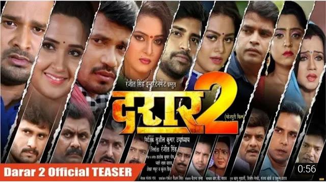 Darrar 2 (Ritesh Pandey and Kajal Raghawani) Wiki Bhojpuri Film Teaser 2019 and More information