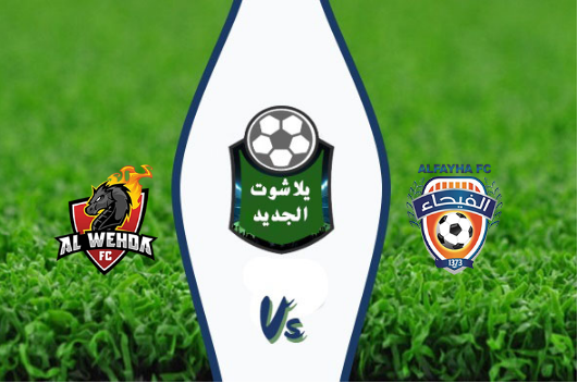 نتيجة مباراة الفيحاء والوحدة اليوم 20-09-2019 الدوري السعودي