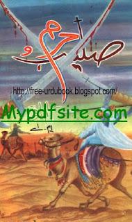 Saleeb e Haram By Aslam Rahi
