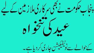 Advance Salary on Eid Ul Azha 2018