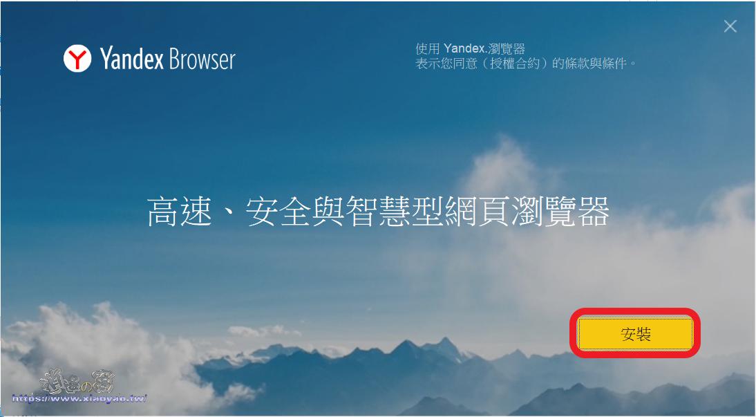 戰鬥民族開發的 Yandex 瀏覽器