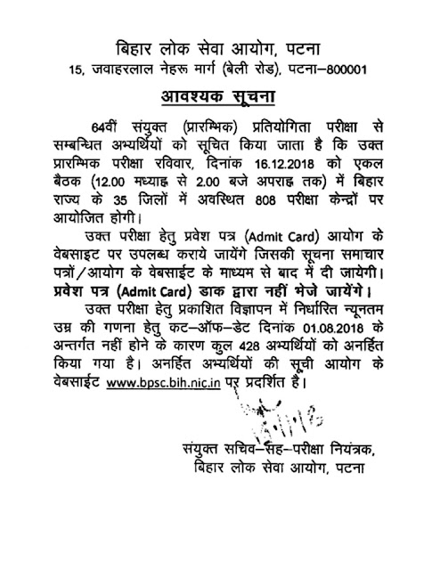 Important-Notice-of-64th-CCE-2018
