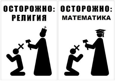 Математика и религия. Осторожно: религия. Осторожно: математика. Математика для блондинок.