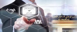 صدور نموذج مستخرج السجل التجاري الالكتروني في الجريدة الرسمية