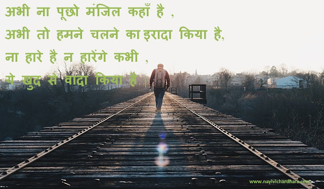 100 Best Motivational and Inspirational Quotes in Hindi