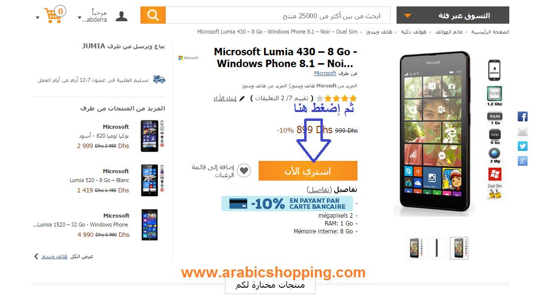 cfb7a945c أنا على سبيل المثال إخترت هذا الهاتف الجميل Lumia 430 بثمن 889 درهم بتخفيض  10% بعد الضغط على إشتري الآن المنتج يذهب لعربة التسوق إضغط على الصورة  لتكبيرها