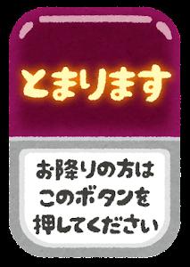 バスの降車ボタンのイラスト(オン)
