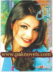 Download Monthly Aanchal Digest March 2015