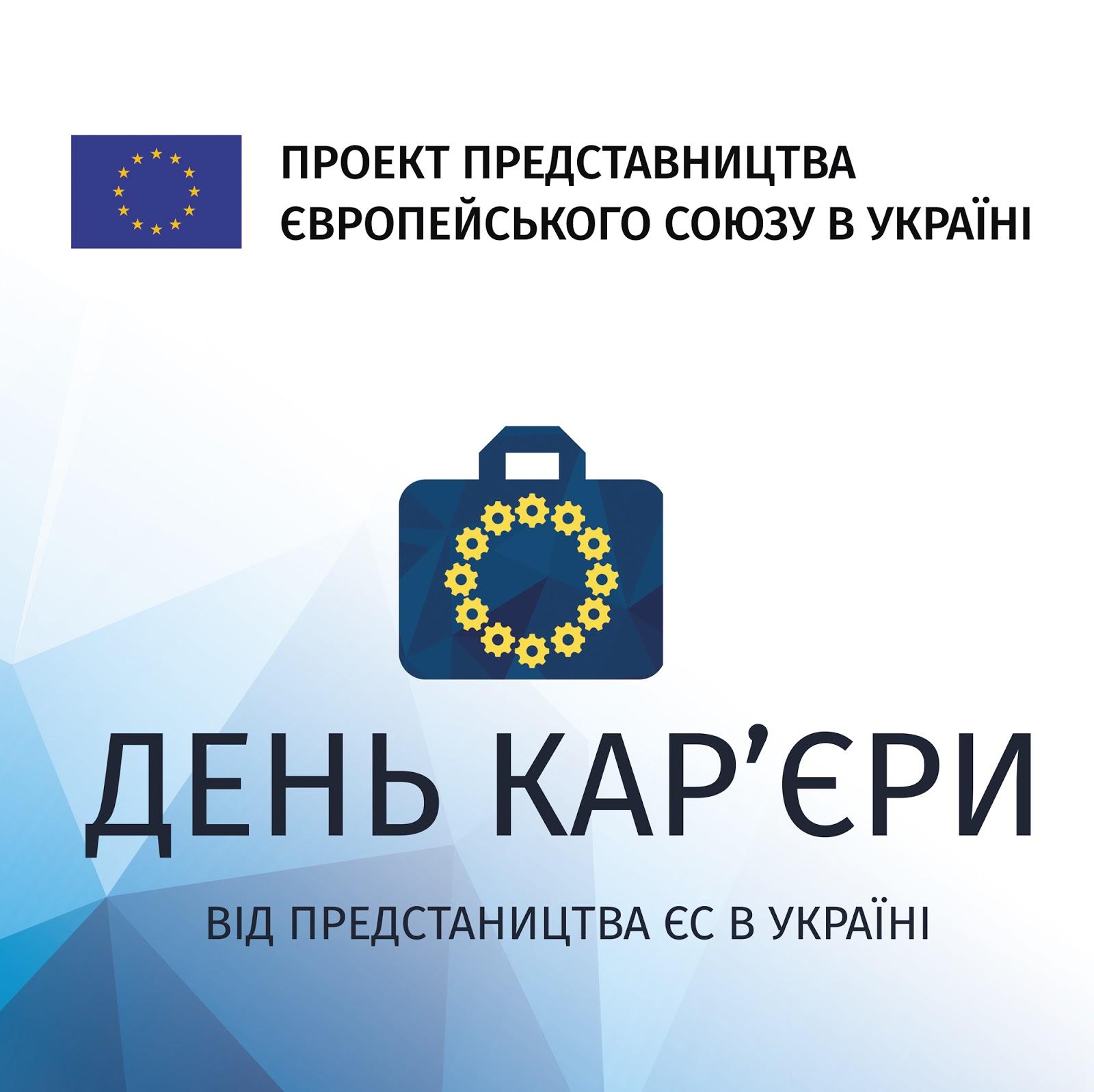 Представництво ЄС проведе у Харкові «День кар'єри ЄС»