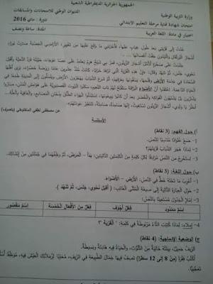 موضوع اختبار اللغة العربية لشهادة الخامسة الابتدائي 2016