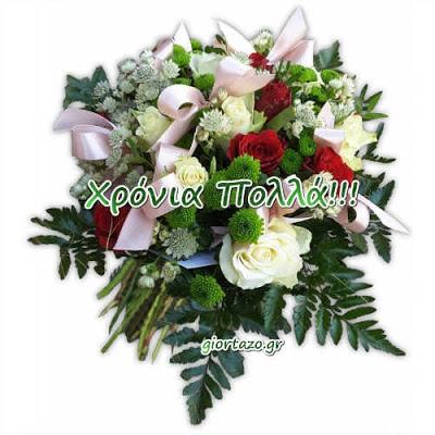 01 Φεβρουαρίου Σήμερα γιορτάζουν giortazo
