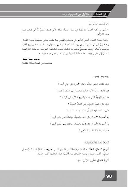 نص زوج أبي لغة عربية سنة أولى متوسط :