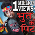 Bhoot ki Pitai | Khandesh ki Comedy भूत की पिटाई