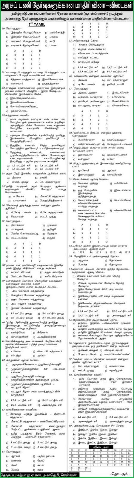 dinamani news paper 6th and 7th standard tamil   general tamil