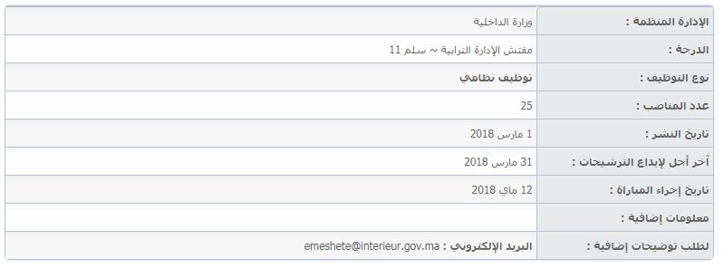 عاجل: مباراة توظيف مفتش الإدارة الترابية ~ سلم 11