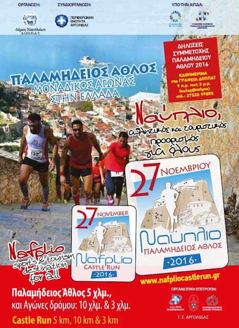"""Μοναδικός αγώνας στην Ελλάδα ο """"Παλαμήδειος Άθλος"""" στις 17 Νοεμβρίου 2016 στο Ναύπλιο"""