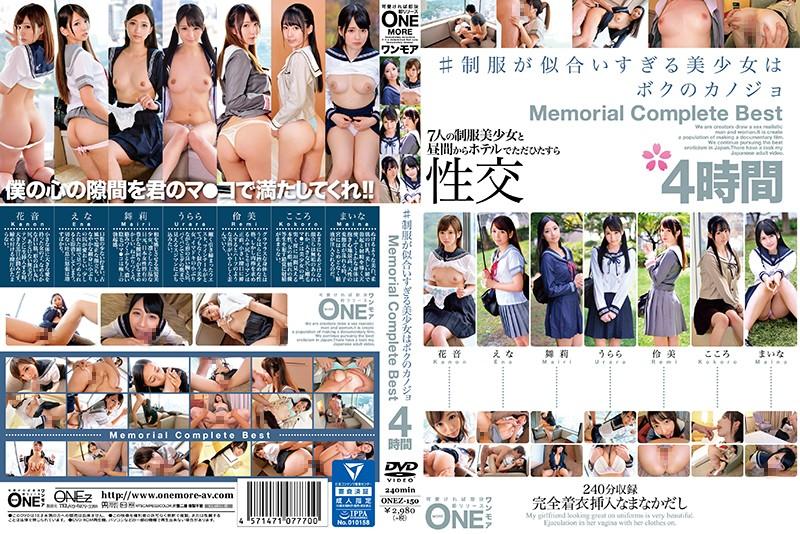 ONEZ-150 #制服が似合いすぎる美少女はボクのカノジョ Memorial Complete Best 4時間