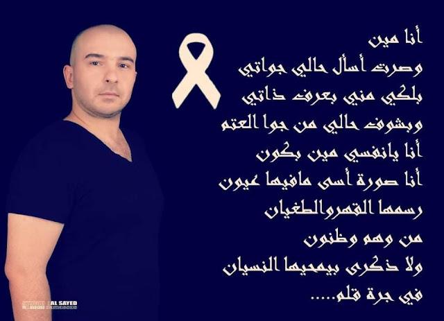 الكاتب والسيناريست محمود أرمنازي يكتب  الأمل والنجاح ... رغم الواقع المؤلم