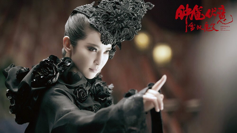 雨木觀後感: 鍾馗伏魔雪妖魔靈 (2015) Zhong Kui- Snow Girl and the Dark Crystal