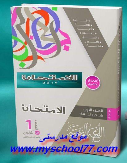 كتاب الامتحان فى اللغة العربية للصف الأول الثانوي ترم ثاني 2019