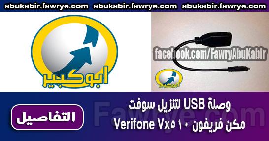 وصلة USB لتنزيل سوفت مكن فريفون Verifone Vx510