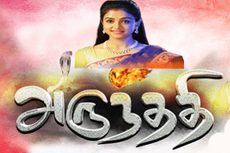 Arundathi,12th October 2016, Watch Online Arundathi Serial, Raj TV Serial, 12.10.2016 , Episode 03