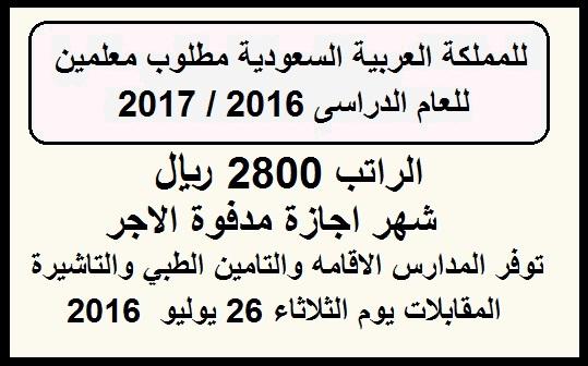 للمملكة العربية السعودية مطلوب معلمين براتب 2800 ريال وتأمينات والمقابلات يوم 26/7/2016