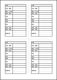 メモ用紙 026