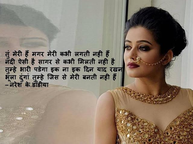 तुं मेरी हैं मगर मेरी कभी लगती नही हैं Hindi Muktak By Naresh K. Dodia