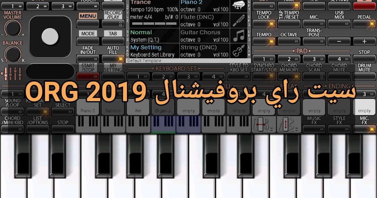 تحميل اغاني راي 2019