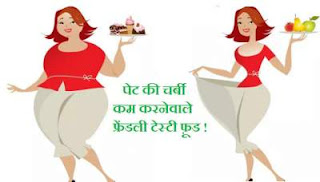 abdominal belly fat reduce diet food in hindi