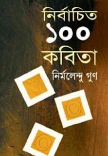 নির্বাচিত ১০০ কবিতা - নির্মলেন্দু গুণ Nirbachita 100 Kabita by Nirmalendu Gun